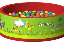 Сухой бассейн с шариками «Летняя сказка» Romana
